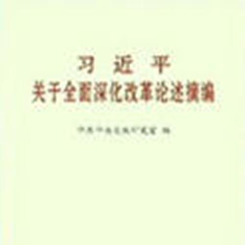 《习近平关于全面深化改革论述摘编》出版