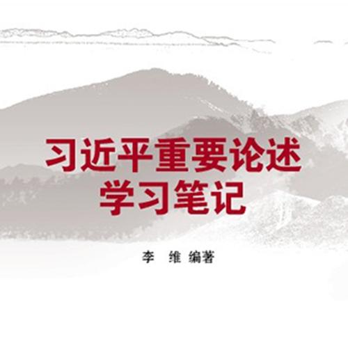 《习近平重要论述学习笔记》出版