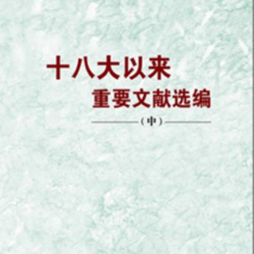 《十八大以来重要文献选编》上册出版发行