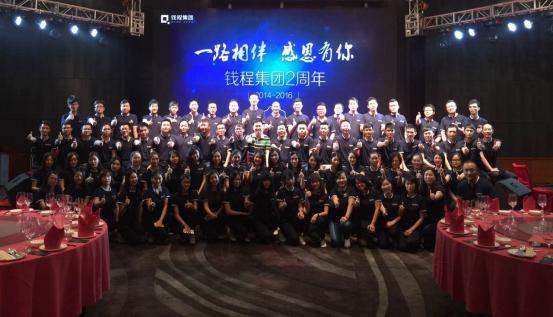 """钱程集团""""一路相伴 感恩有你""""圆满落幕 香港TVB艺人亲临见证"""