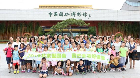 2019北京世园会'园艺生活好课堂' 举办趣味园艺亲子活动