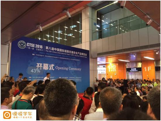 喱喱学车受邀参加第八届中国国际道路交通安全