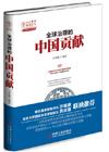 《全球治理的中国贡献》