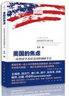 《美国的焦虑:一位智库学者对美国的调研手记》