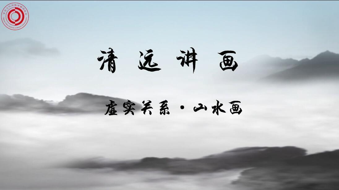 《清远讲画》第8期:虚实关系·山水画