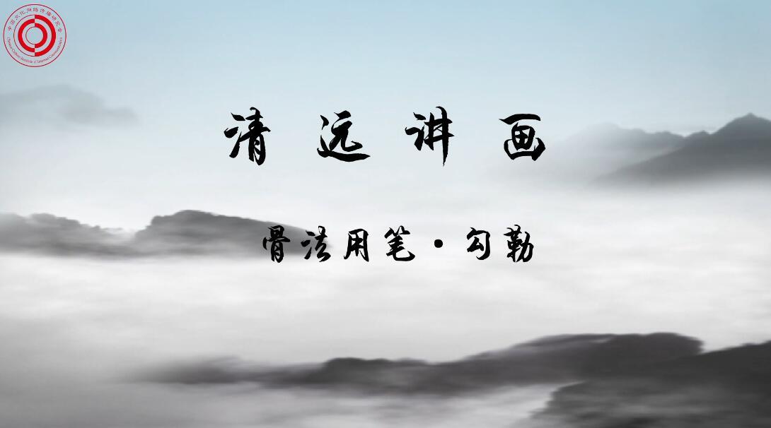 《清远讲画》第九期:骨法用笔·勾勒