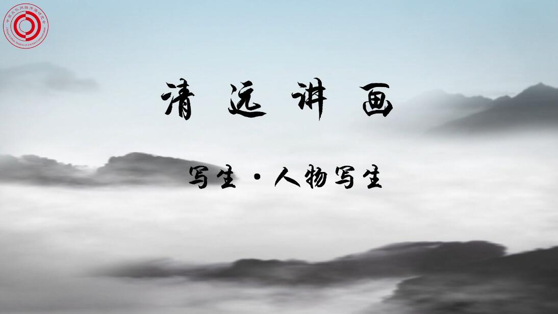 《清远讲画》第十期:写生·人物写生