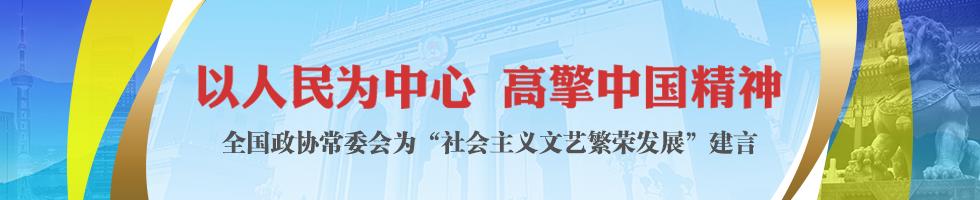 全国政协十二届常委会第十六次会议