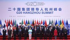 G20杭州峰會舉行 習近平主持會議並致開幕辭