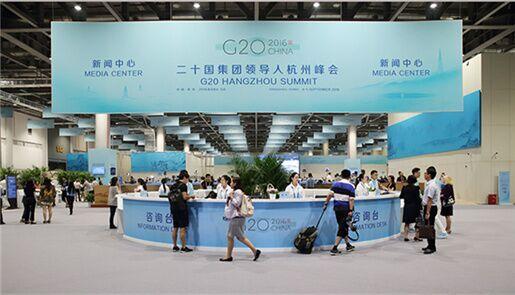 G20杭州峰会:新闻中心的静与动