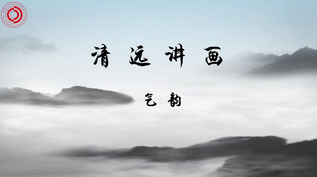 《清远讲画》第十一期:气韵