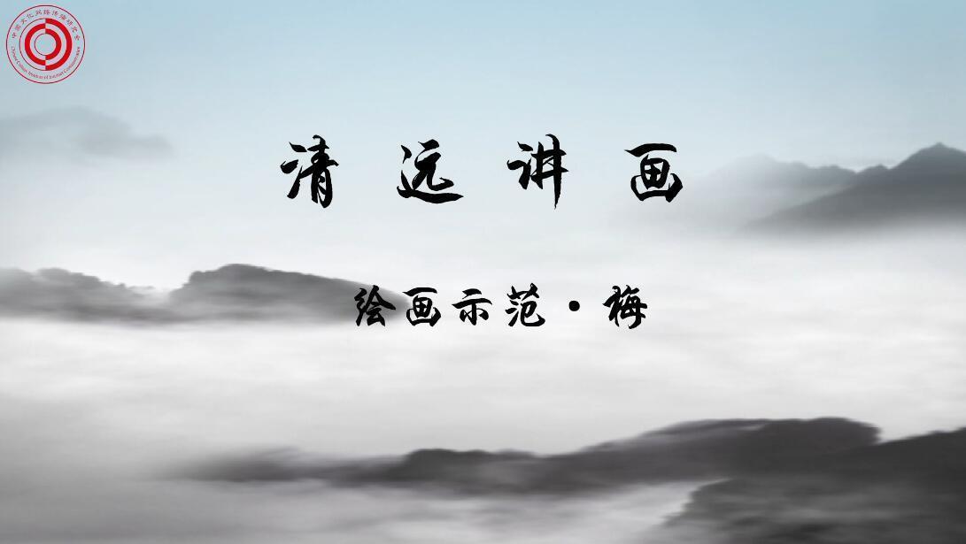 《清远讲画》第十二期:绘画示范·梅