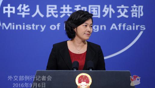 外交部:G20杭州峰会成功闭幕 将成为崭新起点