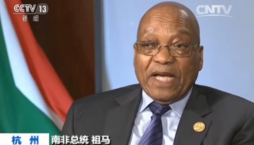 G20杭州峰会·专访南非总统祖马