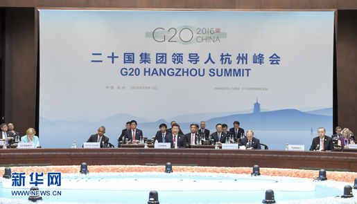 G20杭州峰會記憶:中國又一次讓世界眼前一亮