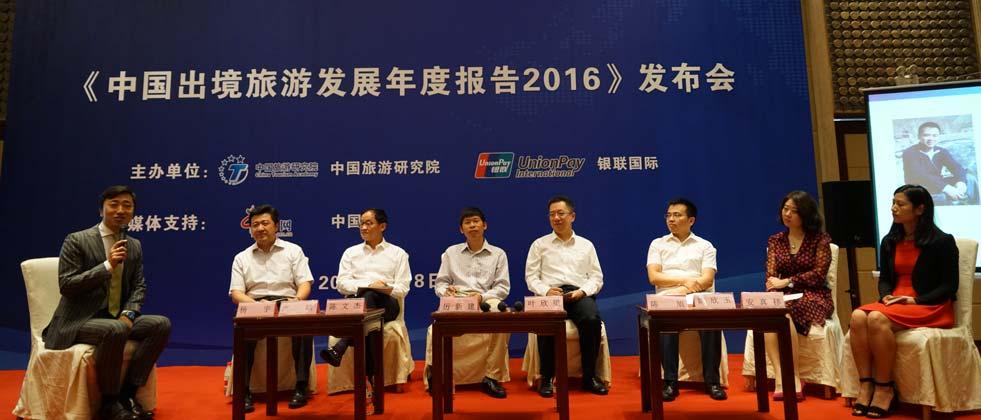 业内顶级专家团|多角度论中国出境游市场多元化