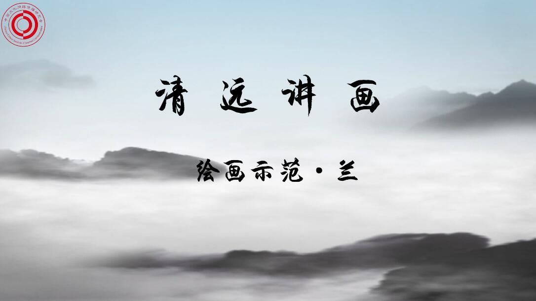《清远讲画》第十三期:绘画示范·兰
