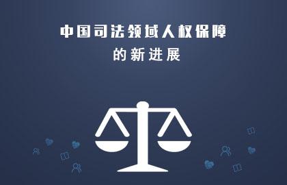 中國司法領域人權保障的新進展
