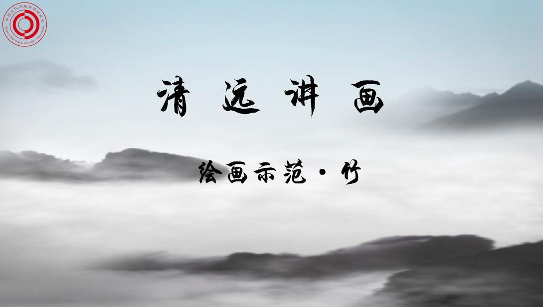 《清远讲画》第十四期:绘画示范·竹