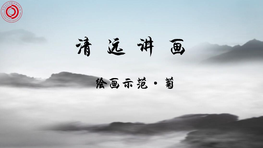 《清远讲画》第十五期:绘画示范·菊