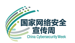 理上网来?网络安全——习近平总书记新理念新论断