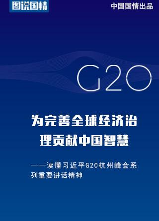 读懂习近平G20杭州峰会系列重要讲话精神