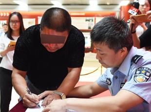 北京警方向被骗事主返还冻结资金5000余万元