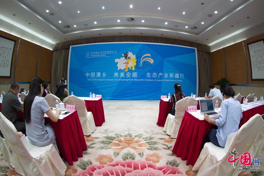 中国瀑乡·秀美安顺·生态产业新疆行专题推介会在乌鲁木齐举行