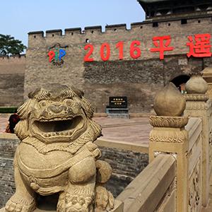 千年平遥城古韵悠悠 中国保存最完整的古代县城