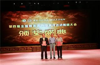 中国保护消费者基金会会长侯贵良为获得品牌(服务)研究特殊贡献大奖者颁奖