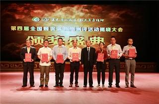 中国商业联合会会长姜明为获得全国顾客满意测评大奖及全国顾客满意测评十大品牌者颁奖