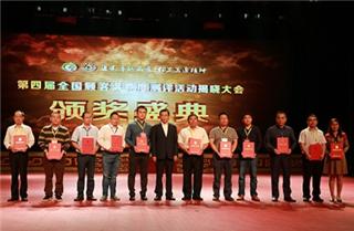 中国商业联合会常务副会长兼秘书长王民为获得全国顾客满意行业十大品牌者颁奖