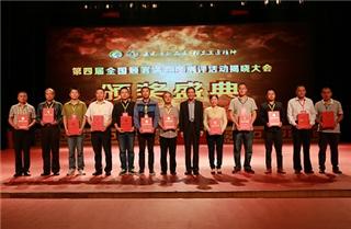 中国国际公共关系协会常务副会长郑砚农为获得全国顾客满意行业十大品牌者颁奖