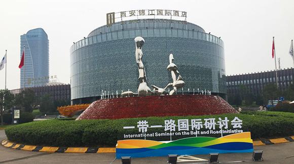 """""""一带一路""""国际研讨会即将在陕西西安开幕"""