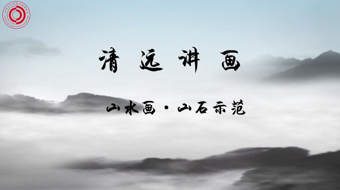 《清远讲画》第17期:山水画·山石示范