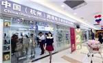 全国政协推动中国制造与中国创造在全球崛起