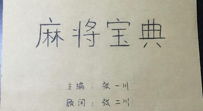 四川农大学生手绘麻将宝典 网友:新时代匠人精神