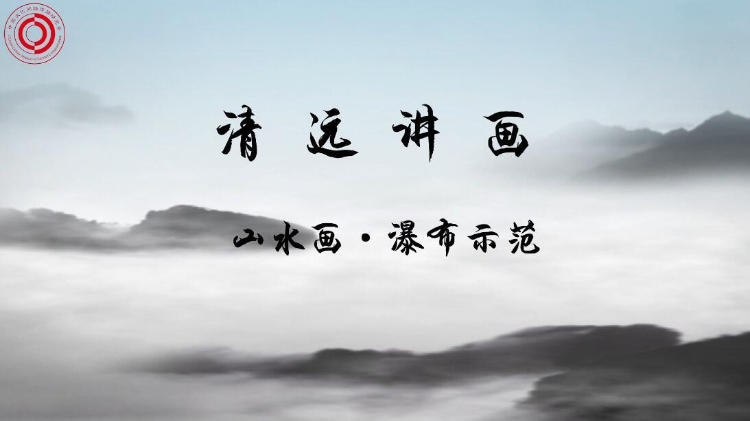 《清远讲画》第十八期:山水画·瀑布示范