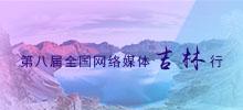 第八届全国网络媒体吉林行
