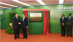 李克强为'中国与葡语国家商贸合作服务平台综合体'项目揭牌