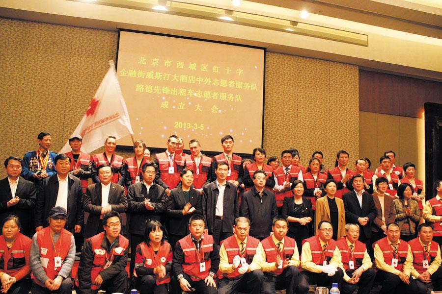 西城红会建立全市首家中外红十字志愿者服务队