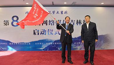 第八屆全國網路媒體吉林行10日長春啟動