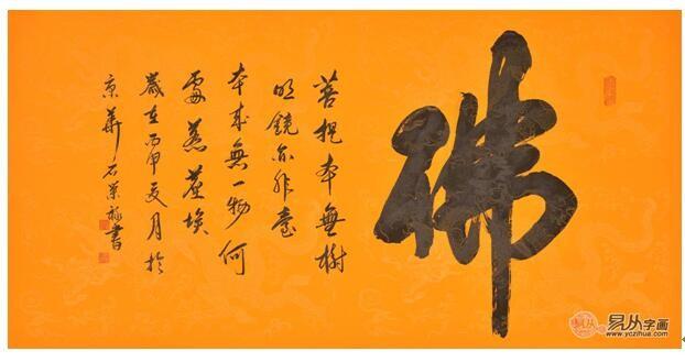石荣禄四尺横幅书法《佛》佛教题材经典书法图片