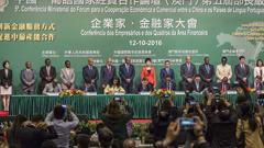 """中国-葡语国家经贸合作论坛(澳门)第五届部长级会议举行""""企业家·金融家大会"""""""