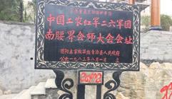 中国工农第二方面军诞生之谜何解?重庆南腰界揭开谜底