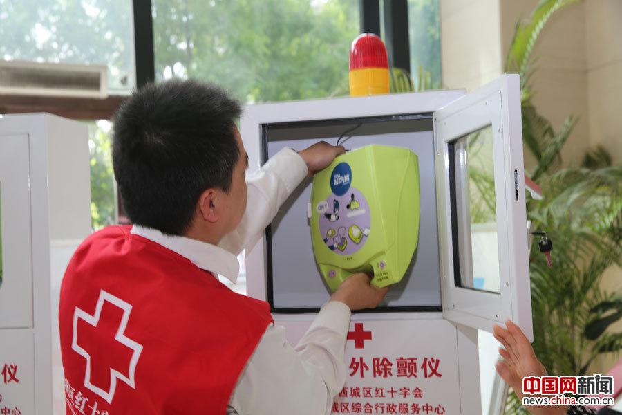 西城红会率先在政府综合行政服务大厅安装AED