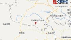 青海玉树州杂多县发生6.2级地震 震源深度9千米
