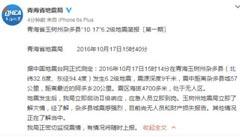 青海玉树杂多县震感强烈 目前没有人员伤亡报告
