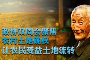 农村土地确权登记让进城农民还可靠田增收?