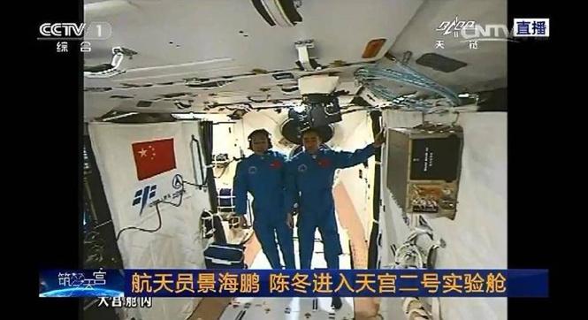 曝光航太員進入天宮二號畫面